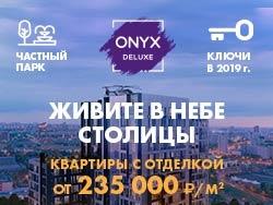 ЖК ONYX Deluxe премиум-класса. Ввод в 2019 году Квартиры премиум-класса с отделкой